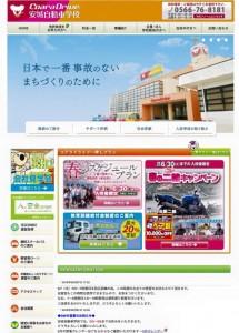 20150511Facebook用安城自動車学校