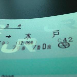 20150625水戸チケット