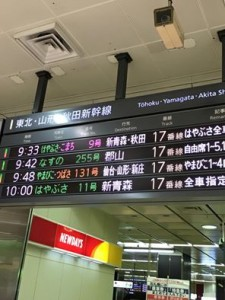20150928青森へGO