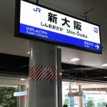 20151026大阪
