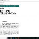 20180110日総研セミナー