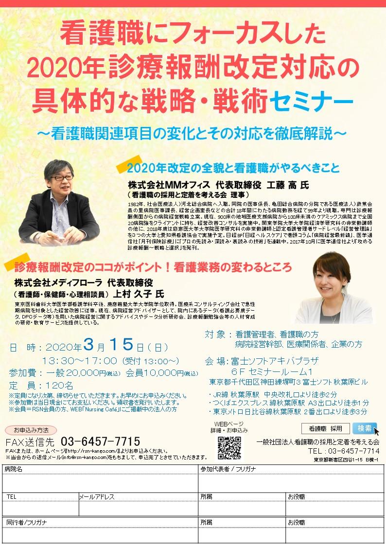 【2020.3.15東京開催】2020年診療報酬改定セミナー