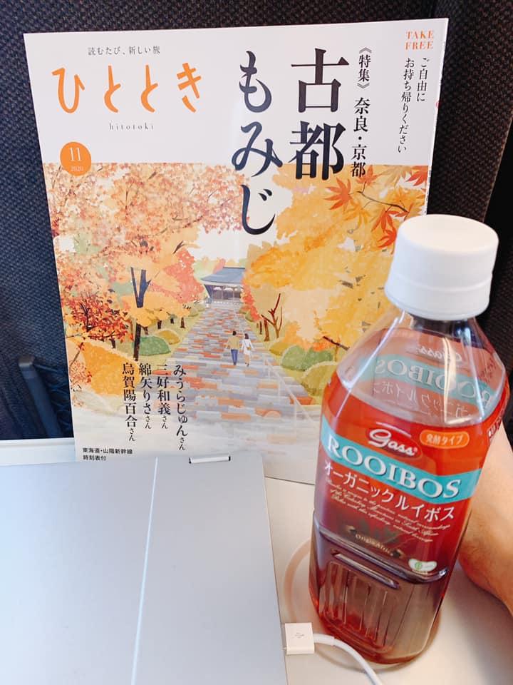 20201111_新幹線